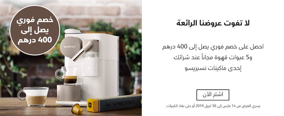 Spring Promotion 2019 - Machines