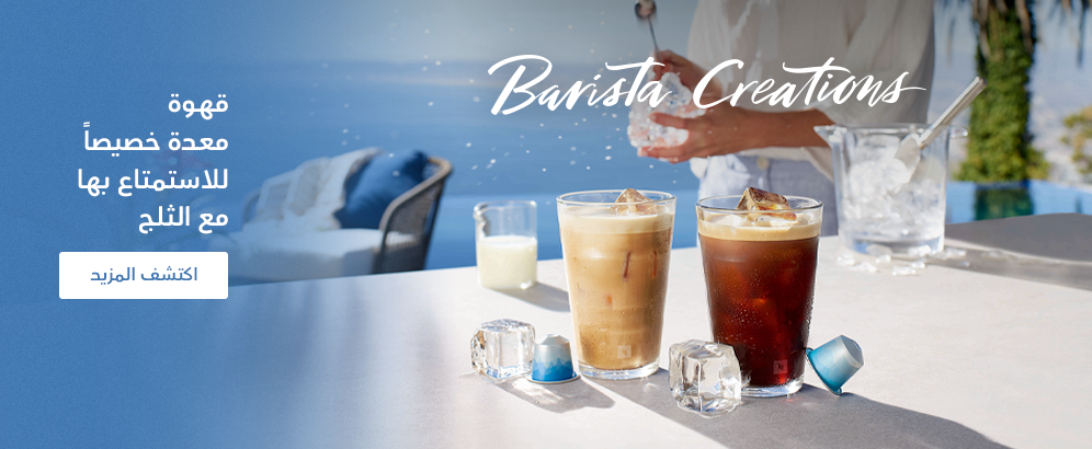 BARISTA CREATION - ICE COFFEE